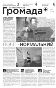 thumbnail of GROMADA 2